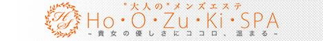 代々木・池袋メンズエステ「Ho・O・Zu・Ki・SPA ホオズキスパ」