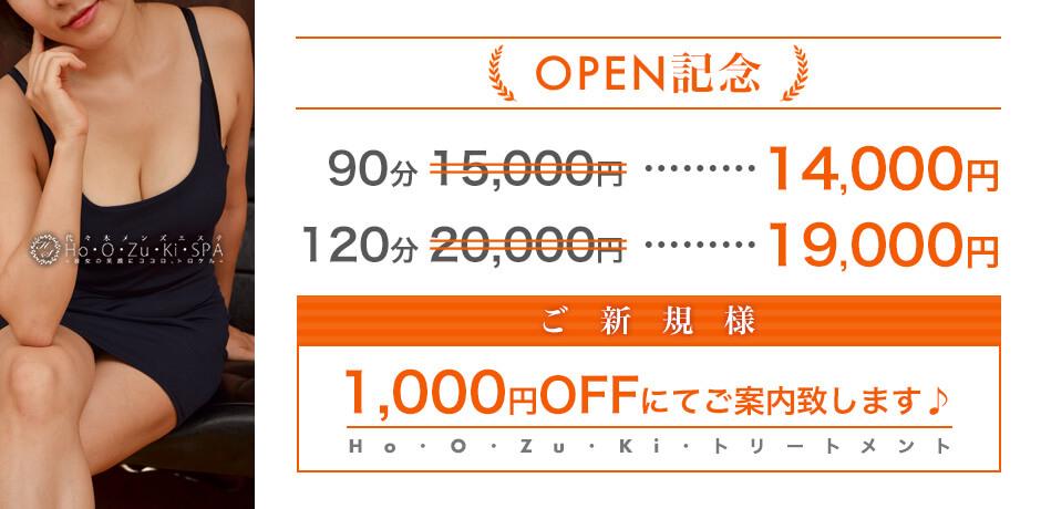 オープン記念&ご新規様イベント